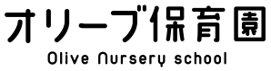 オリーブ保育園